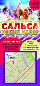 сальсатека - НАБОР 9